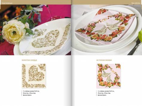 Сервировочные декор салфетки, фотография 1