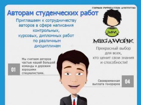Требуются авторы студенческих работ со всего Казахстана, фотография 1
