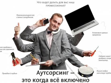 Возьмем организацию на обслуживание по компьютерной технике. , фотография 2