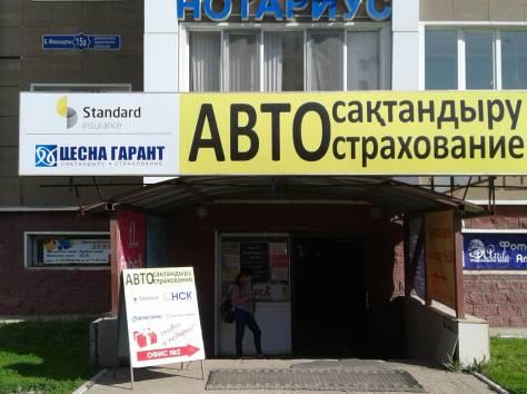 Автострахование в Астане с доставкой, фотография 1