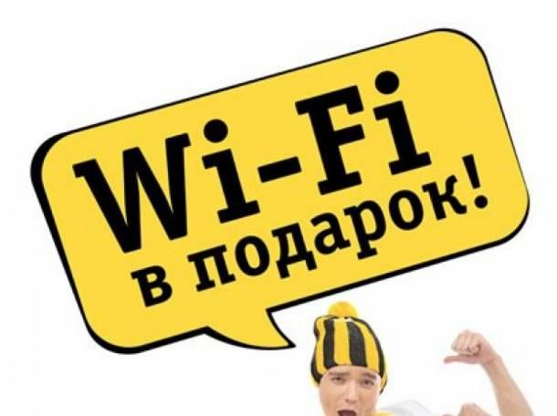 Принимаю Заявки на Подключение к Интернет Дома Beeline , фотография 2