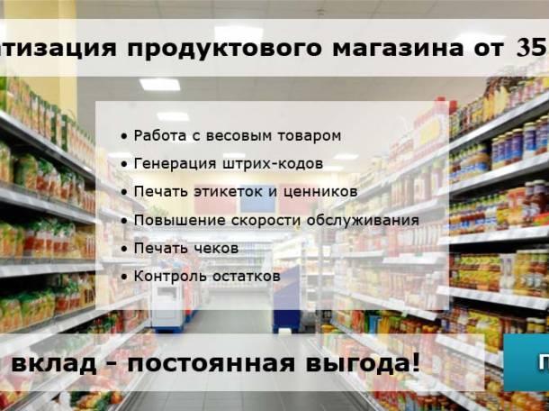 Автоматизации бизнес-процессов складов бутиков, магазинов, фотография 1