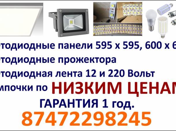 Светодиодные панели по НИЗКИМ ЦЕНАМ, фотография 1