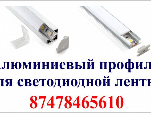Алюминиевый профиль для светодиодной ленты., фотография 1