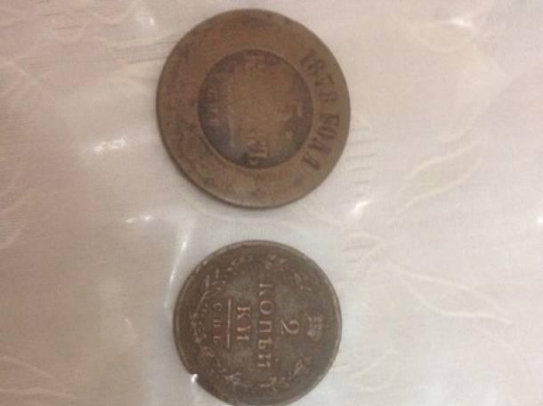 Продам старые монеты [Нумизматы сюда], фотография 1