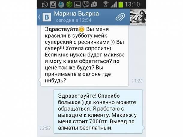 макияж в Алматы, фотография 5