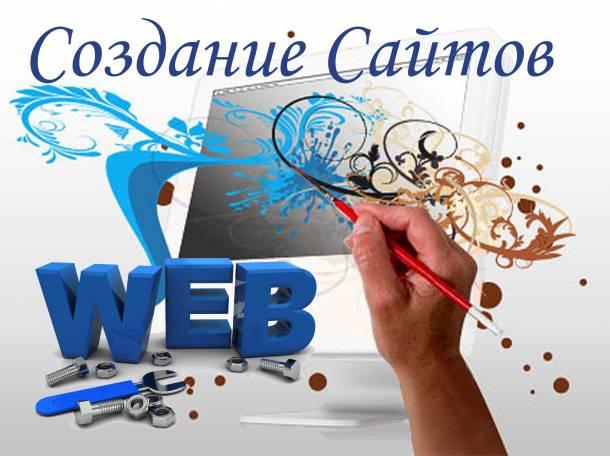 Создаю сайты и интернет магазины, фотография 4