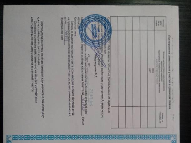 Помагу приобрести зем участо в рассрочку к близ Алматы, фотография 1