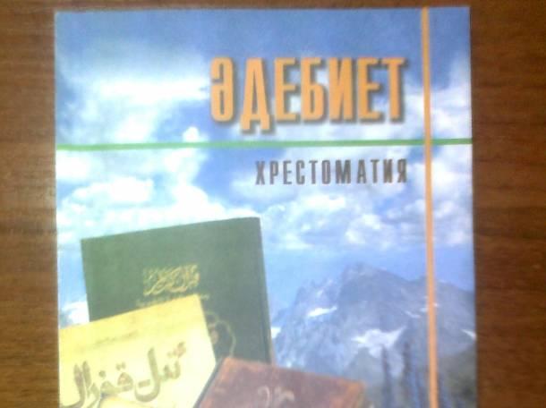 Продам  книги:школьные 1-11кл, 43шт., фотография 12