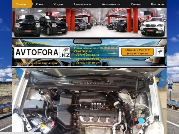Интернет-сервис «Аvtofora.kz» сделай свое авто еще лучше!, фотография 1