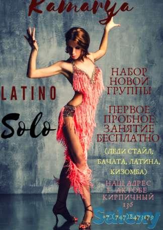 Танцы (латина соло, бачата, леди стайл, кизомба), фотография 1