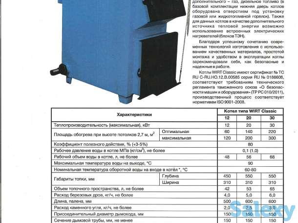 WIRT Classic 20 кВт (до 200 м2.) – котел длительного горения, термометр и регулятор тяги, фотография 10