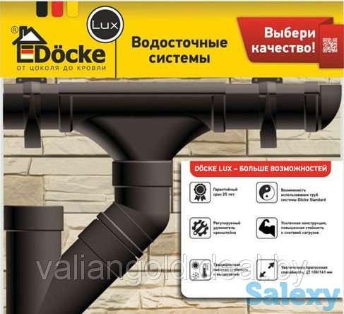 Продажа водосточной системы Döcke, фотография 4