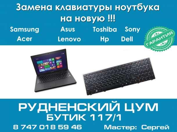 Ремонт компьютеров и ноутбуков, фотография 3