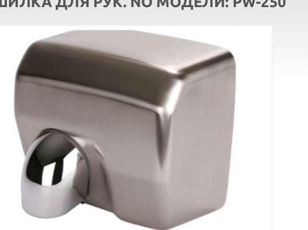 сушилка для рук, фотография 1