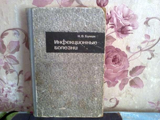 Учебник по медецине, фотография 1