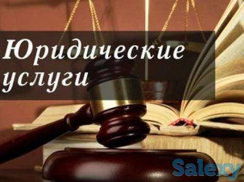 Юридические услуги и консультации, фотография 1
