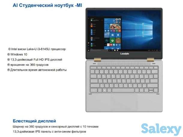 Haier учебные и офисные ноутбуки  ищут агентов и дилеров в Казахстане, фотография 2