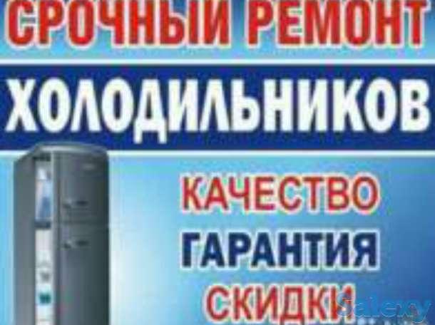 Ремонт холодильников и кондиционеров в каскелене!