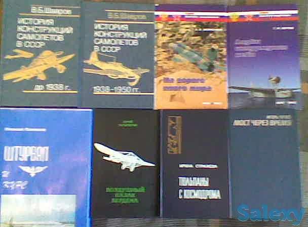 книги для моделистов,Альпинистов, фотография 8