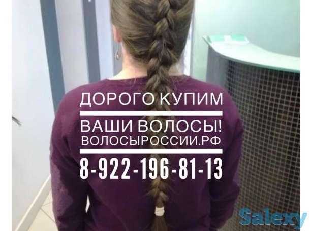 Купим волосы очень дорого! В Аксае!, фотография 6