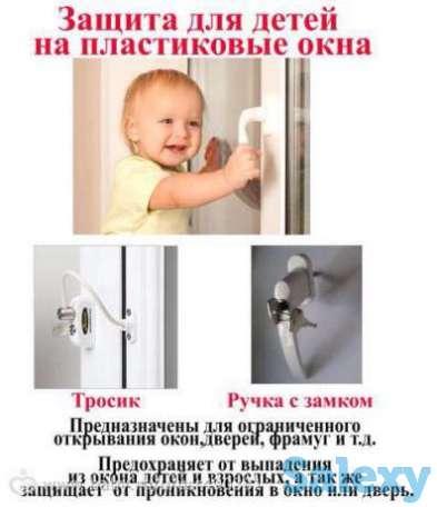 Зашита для детей, фотография 1