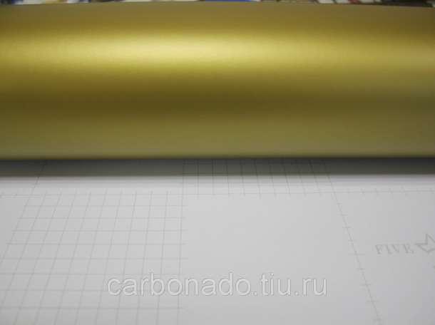 Матовая золотая пленка, автовинил, фотография 2