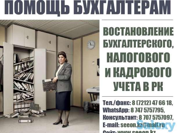 Бухгалтерское сопровождение Казахстанских компаний, фотография 7