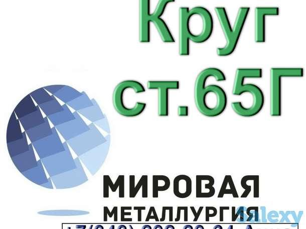 Круг стальной сталь 65Г, фотография 1