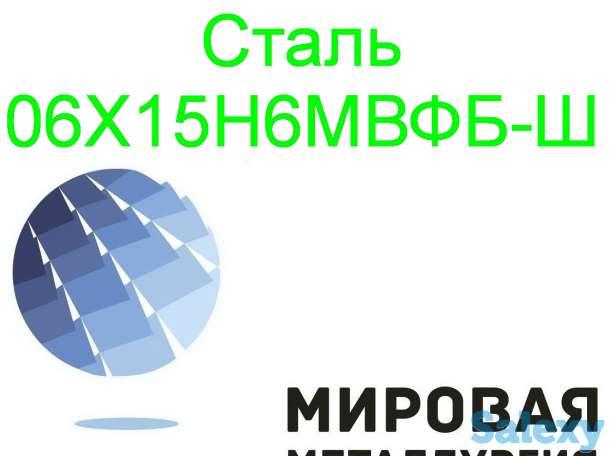 Круг сталь 06Х15Н6МВФБ-Ш, фотография 1