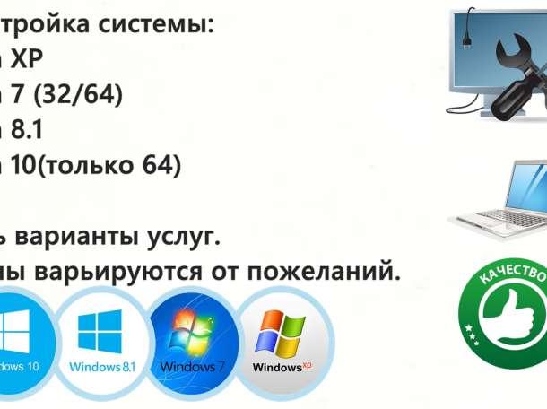 Переустановка Windows, настройка компьютеров в городе Есик.( Алматы), фотография 1