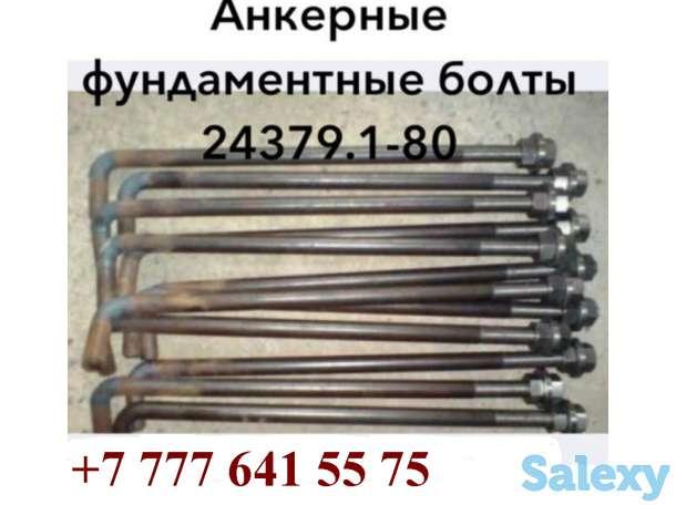 Анкерный фундаментный болт не дорого, фотография 1