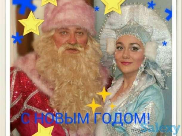 Дед Мороз и Снегурочка поздравят ребёнка с Новым годом прямо у вас дома!, фотография 1
