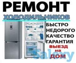 Срочный ремонт холодильников и морозильников с выездом мастера на дом, фотография 1