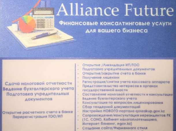 Бухгалтерские услуги, фотография 1