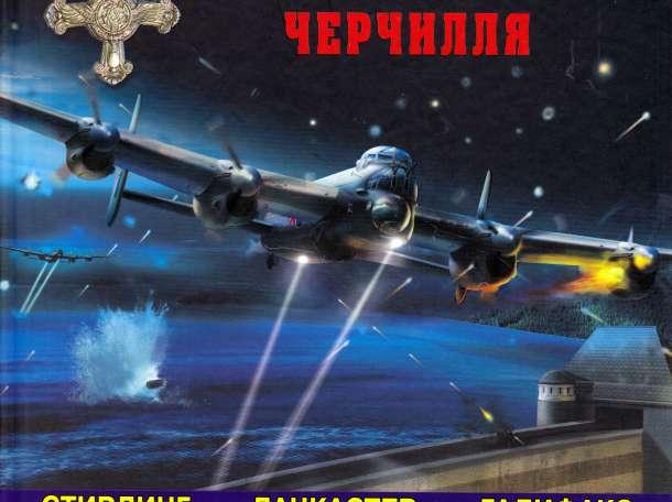 Книги об авиации, фотография 11