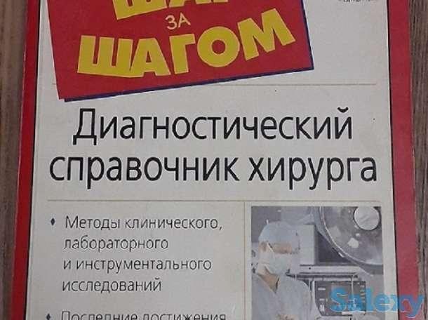 Продам диагностический справочник хирурга (полное руководство), фотография 1
