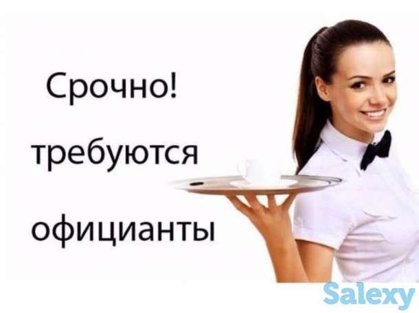 Срочно требуется официанты и бармены