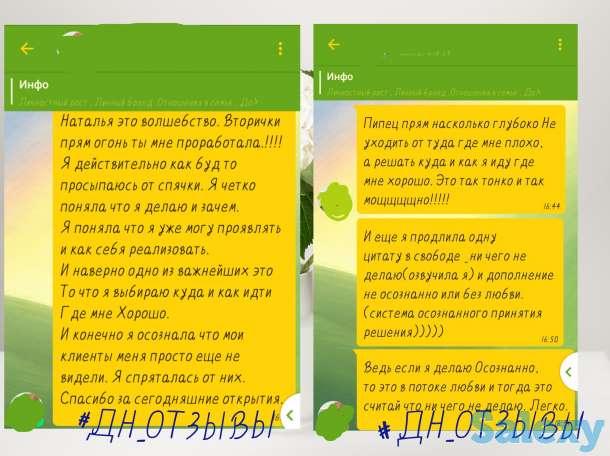 Онлайн консультация Психолога, Коуча, фотография 7