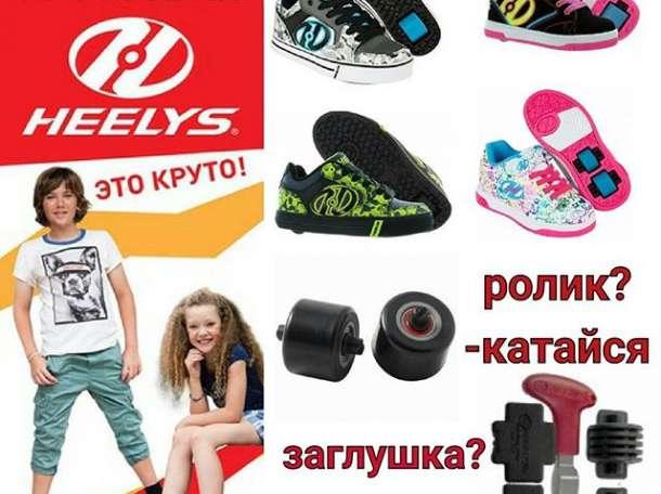 Супер роликовые кроссовки,heelys!!!, фотография 3
