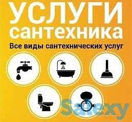 сантехника, чистим засоры, фотография 1